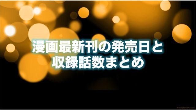 日 巻 ビー 発売 18 スターズ