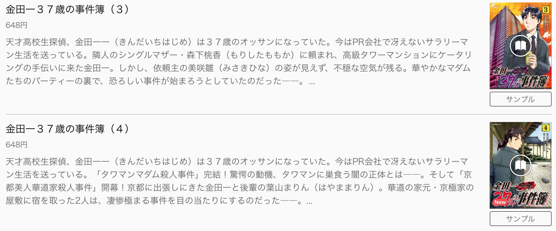 簿 金田一 の 新刊 歳 事件 37 最