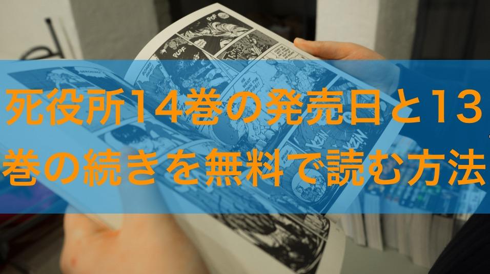 死役所14巻の発売日予想と最新刊13巻の続きを今すぐ読む方法