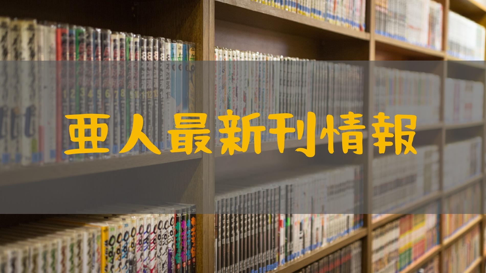 最 新刊 亜人